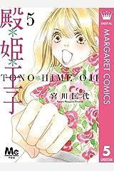 殿*姫*王子 5 (マーガレットコミックスDIGITAL) Kindle版