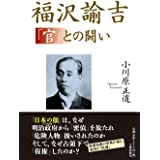 福沢諭吉「官」との闘い