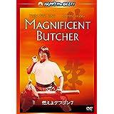 燃えよデブゴン7 デジタル・リマスター [DVD]
