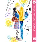 ハニーレモンソーダ 15 (りぼんマスコットコミックスDIGITAL)