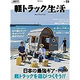 軽トラック生活 2019 Vol.01 (CHIKYU-MARU MOOK 別冊夢の丸太小屋に暮らす)