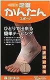 ニトリート(NITREAT) テーピング テープ かんたんテーピングシリーズ 足首 関節安定 固定用 足首かんたんスポー…