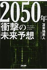 2050年 衝撃の未来予想 単行本(ソフトカバー)