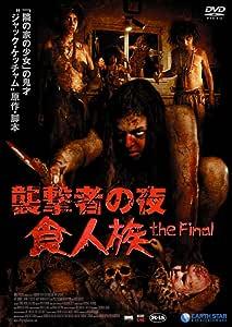 襲撃者の夜 [DVD]