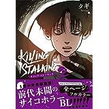 キリング・ストーキング 2 (ダリアコミックスユニ)