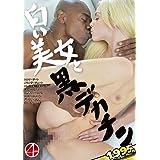 白い美女と黒デカチン [DVD]