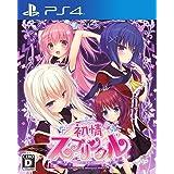 初情スプリンクル - PS4