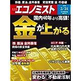 週刊エコノミスト 2020年 3/24号