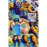 青血のハグルマ(1)【期間限定 無料お試し版】 (少年サンデーコミックス)