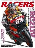 RACERS (レーサーズ)  Vol.47 '06HONDA RC211V (サンエイムック)