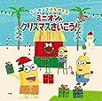 ミニオンのクリスマスさいこう!: ミニオンズパラダイス (名作映画イラストレーション絵本)