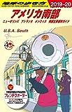B12 地球の歩き方 アメリカ南部 2019~2020 ニューオリンズ アトランタ メンフィス 南部主要都市ガイド