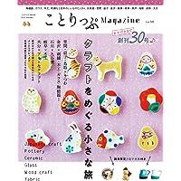 ことりっぷマガジン Vol.30 2021秋 (ことりっぷMOOK)
