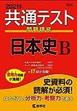 共通テスト問題研究 日本史B (2021年版共通テスト赤本シリーズ)