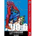 ジョジョの奇妙な冒険 第6部 カラー版 2 (ジャンプコミックスDIGITAL)