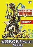 人類SOS!  トリフィドの日 完全版(日本語吹替収録版) [DVD]