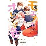 モエカレはオレンジ色(10) (KC デザート)