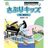 ピアノを弾くからだシリーズ 黒河好子のPianoサプリ♪ さぷりキッズ~導入解説本