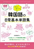 CD付き 今すぐ役立つ 韓国語の日常基本単語集