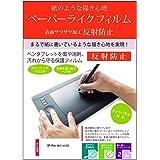 メディアカバーマーケット XP-Pen Artist 16 / Artist 16 Pro (15.6インチ) ペンタブ…