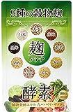 こうじ酵素 麹アテナ 9種の穀物麹 酵素 90粒 30日分