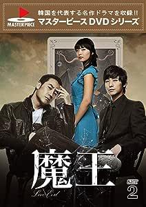 魔王 DVD-SET2<マスターピースDVDシリーズ>