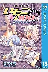 いちご100% モノクロ版 15 (ジャンプコミックスDIGITAL) Kindle版