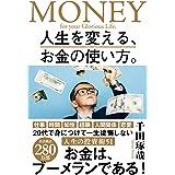 人生を変える、お金の使い方。