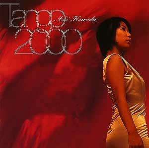 タンゴ2000