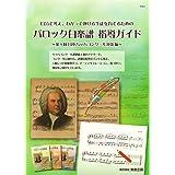 NS62 自分で考え、わかって弾ける生徒を育てるための バロック白楽譜 指導ガイド 第9回日本バッハコンクール対策編