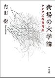 街場の大学論 ウチダ式教育再生 (角川文庫)