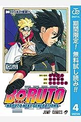 BORUTO-ボルト- -NARUTO NEXT GENERATIONS-【期間限定無料】 4 (ジャンプコミックスDIGITAL) Kindle版