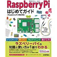 Raspberry Pi はじめてガイド―[Raspberry Pi 4完全対応]