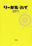 リーガル・ハイ (フジテレビBOOKS)