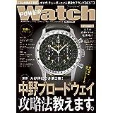 POWER Watch (パワーウォッチ) No.111 2020年05月号