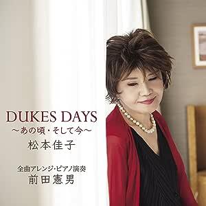 DUKES DAYS~あの頃・そして今~ 松本佳子