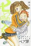 七つの大罪 キャラクターガイドブック キング&ディアンヌ (KCデラックス)