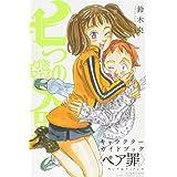 七つの大罪 キャラクターガイドブック<ペア罪> キング&ディアンヌ (KCデラックス)