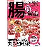 腸図解 面白いほどわかる腸の新常識 (TJMOOK)