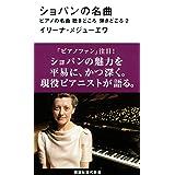 ショパンの名曲 ピアノの名曲 聴きどころ 弾きどころ2 (講談社現代新書)