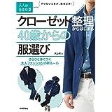 クローゼット整理からはじまる40歳からの服選び ~さらりと身につく大人ファッションの新ルール (大人の自由時間mini)