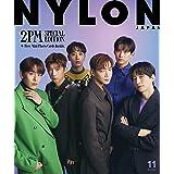 NYLON JAPAN 2021年 11月号スペシャルエディション(表紙:2PM)