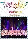 Seventh Anniversary 『アイドルカレッジ7大都市ツアー!!!~キミに会いたくて~』 [DVD]