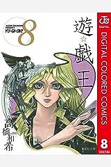 遊☆戯☆王 カラー版 8 (ジャンプコミックスDIGITAL) Kindle版