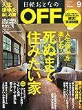 日経おとなのOFF2015年9月号[雑誌]