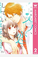 今、恋をしています。 2 (マーガレットコミックスDIGITAL) Kindle版