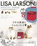 LISA LARSON SPECIAL BOOK -リサ・ラーソンのすべて- (ブランドブック)