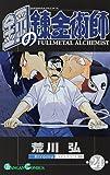 鋼の錬金術師 24 (ガンガンコミックス)