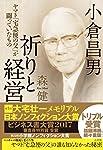 小倉昌男 祈りと経営: ヤマト「宅急便の父」が闘っていたもの