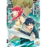 死に戻り、全てを救うために最強へと至る@comic (3) (裏少年サンデーコミックス)